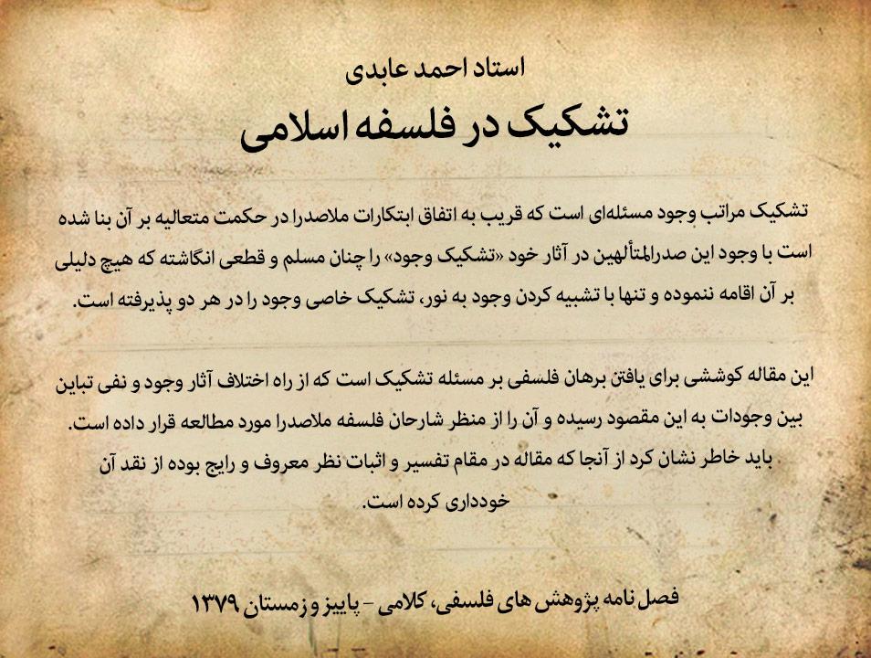 تشکیک در فلسفه اسلامی