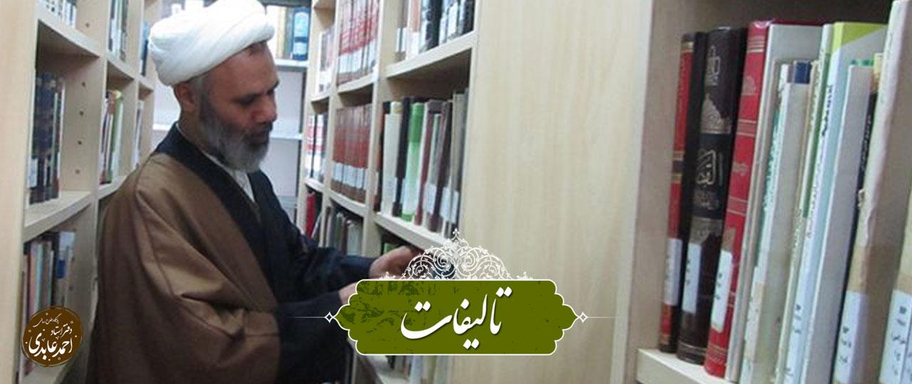 تألیفات استاد احمد عابدی
